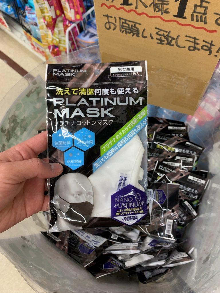 マスク 入荷 ホーム 予定 カインズ